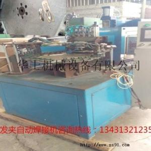 供应发夹二手自动焊接专机 -供求信息询价图片