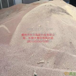 氧化铝废料