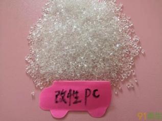 改性PC透明再生颗粒
