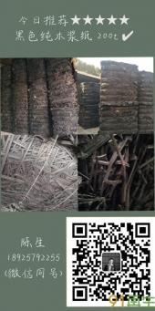 黑色纯木浆纸