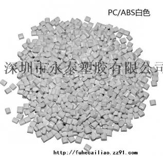 PC+ABS白色防火料