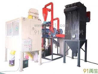 供应电路板边框料回收处理设备