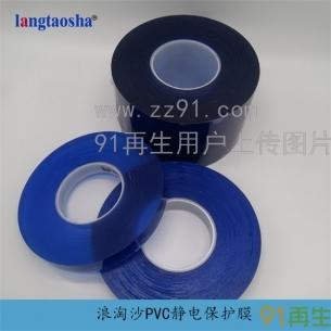供应浙江手机屏幕PVC静电保护膜