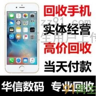 求购吉林市二手苹果手机iphone和ipad