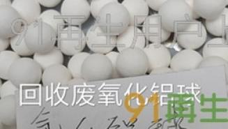 求购废氧化铝球