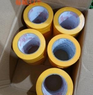 供应美纹纸胶带
