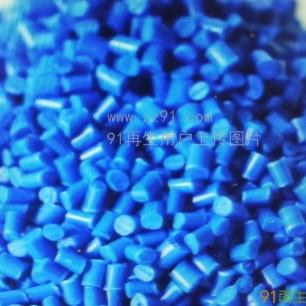 求购低压蓝色PE料,白色PE料