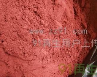 供应冷轧厂氧化铁红