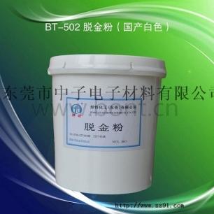 供应IC芯片脱金粉,主板提金剂,CPU提金脱金粉