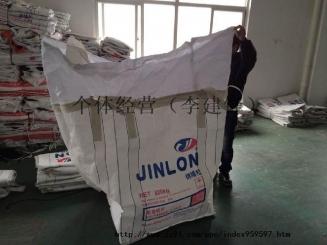 供应吨包(95/95/120的规格)