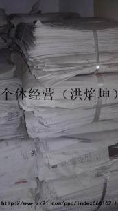 求购旧报纸(仅限:浙江,江西,福建)