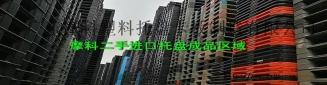 求购二手塑料卡板,HDPE进口原料,二手托盘广州深圳佛山