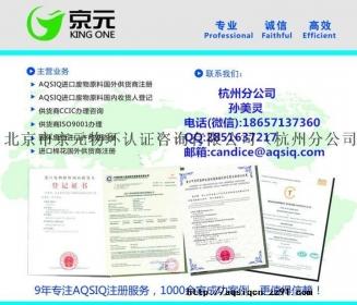 供应废金属国外供货商注册登记证书AQSIQ