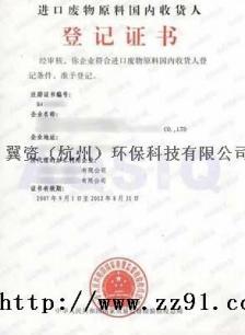 合作进口固体废物环境保护管理规定进口许可证
