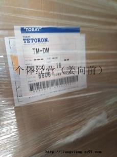 供应日本东丽库存高弹涤纶丝