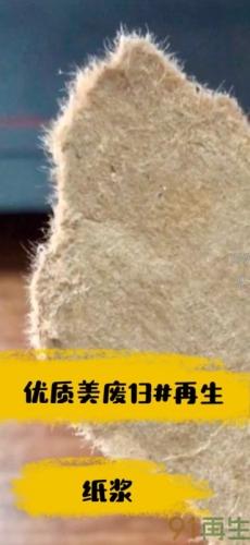 供應美廢11#13#優質再生卷筒紙漿