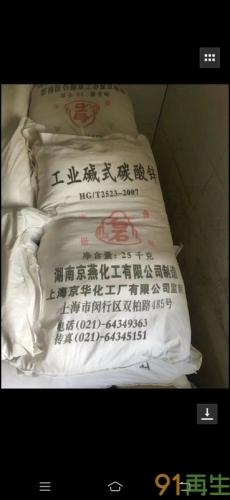 求購庫存過期  工業堿式碳酸鋅