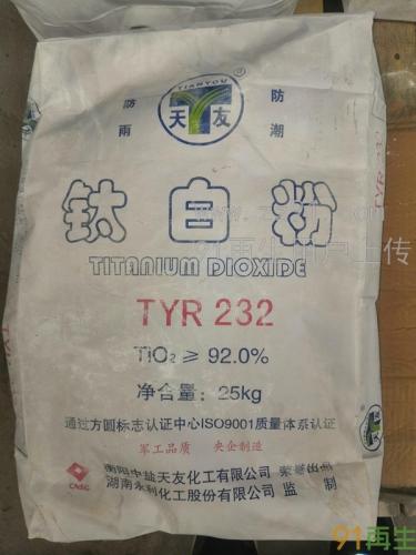 求購回收鈦白粉