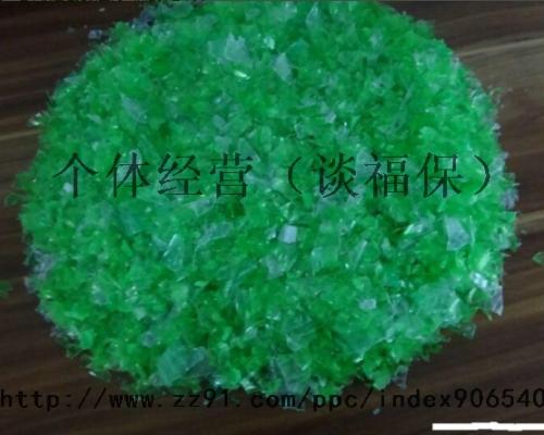 綠色PET瓶片
