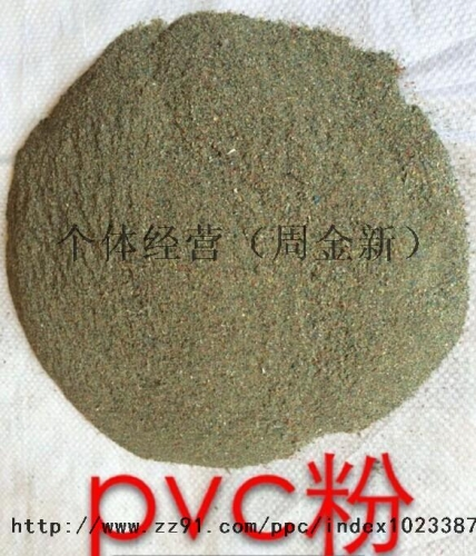 PVC磨粉料(商標紙磨粉)