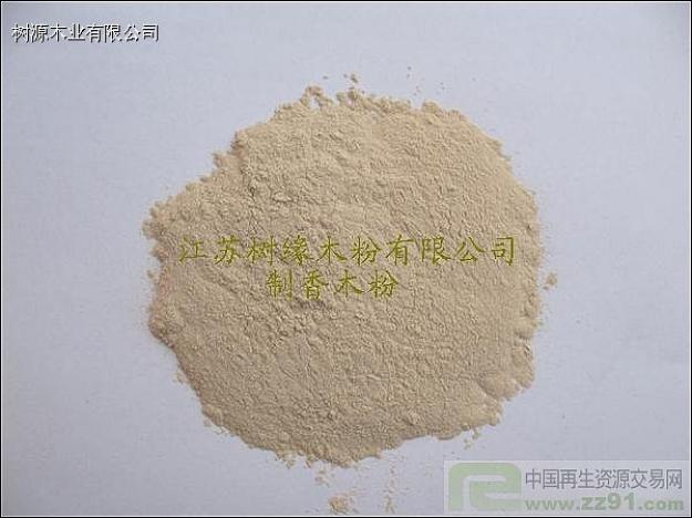 供应制香木粉_制香木粉图片相册-ZZ91再生网