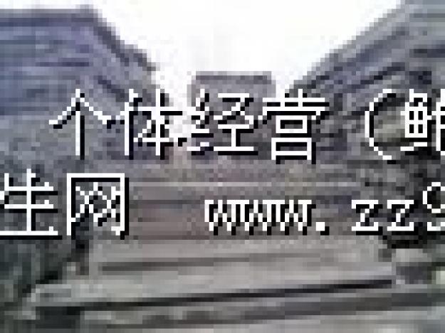 求购铁路旧枕木_铁路旧枕木图片相册-zz91再生网