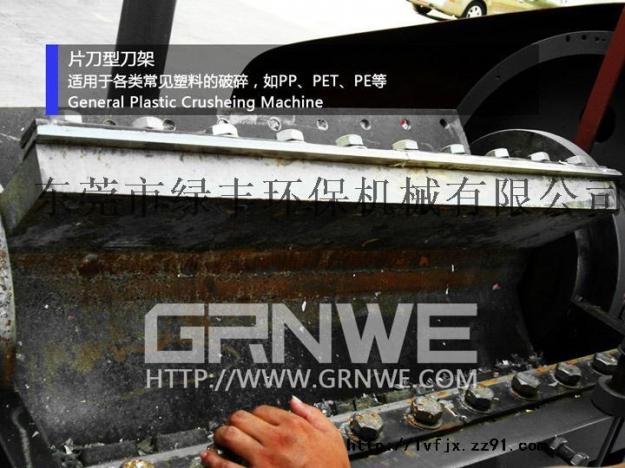 塑料粉碎机产品特点【GRNWE-TECH】 绿丰机械所生产的各类粉碎机有如下特点: 1、针对各类塑料的不同有不同的刀架结构专业破碎细化处理不同种类塑料; 2、筛网根据客户不同要求,定制各类筛网,同时也根据物料的不同而不同; 3、大直径皮带轮具有强大的惯性,在破碎时针对轻松处理各类塑料不卡机; 4、机腔采用油封封水位,在破碎时水不漏出; 5、轴承座采用上下分体式设计,维护保养便利,轻松方便。 6、特别是公司所生产V型结构薄膜粉碎机,此机60机顶市场上90机,功率小,产能高,期待客户来试机。 工作原理【GRN