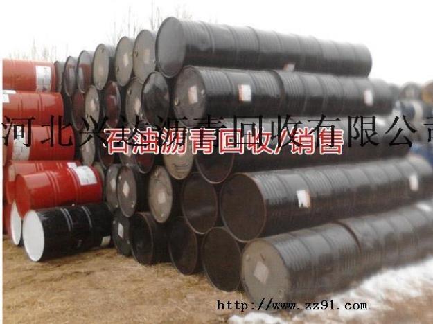 求购石油沥青_石油沥青图片相册-zz91再生网