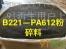 2019-9-21最新:PA612粉碎料,PETG颗粒,PTT颗粒,进口欧美期货供应