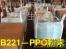 2019-9-21最新:PPO粉末,TPEEB221--TPEE卷膜,进口欧美期货供应