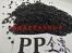 黑色全漂PP再生颗粒
