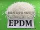 乙丙橡胶(EPDM)